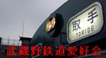 武蔵野鉄道愛好会
